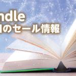 kindleセール情報まとめ(11/22〆有)
