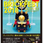 アジア最大のレゴイベント「JapanBrickfest」