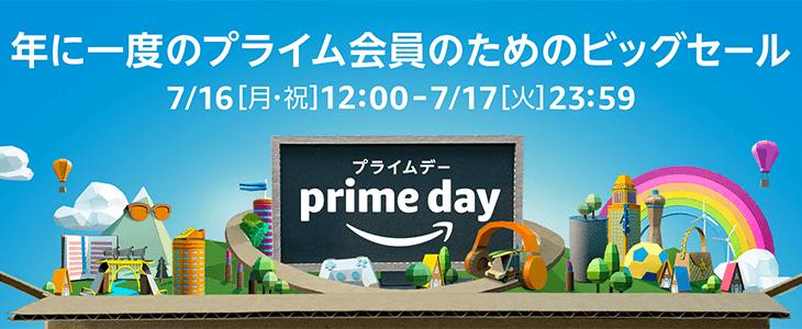 Amazonプライムデー(終了)