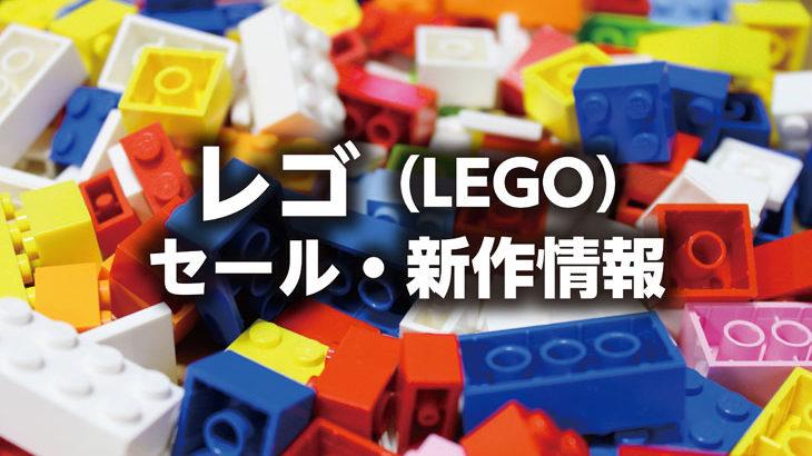 レゴ(LEGO)セール情報まとめ(随時更新)