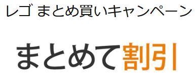 レゴまとめ買いキャンペーン(11/30まで)