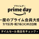 プライムデー2019(7/15-16)まとめ