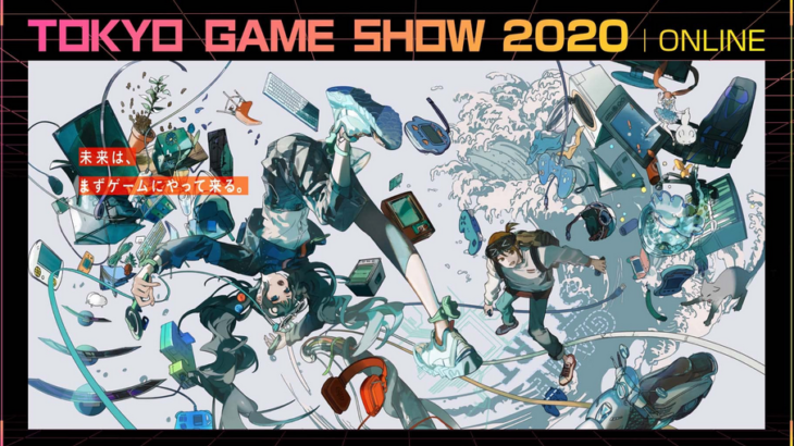 TOKYO GAME SHOW 2020 ONLINEまとめ